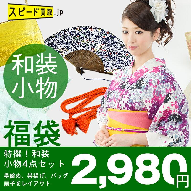 和装小物 福袋 4点 セット 帯締め 帯揚げ バッグ 扇子 【中古】