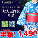 New kimono ss 1806