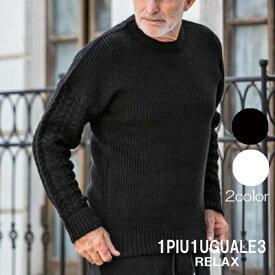 1PIU1UGUALE3 RELAX ウノピュウノウグァーレトレ メンズ ドロップショルダーケーブルニット セーター ニット ブラック ホワイト