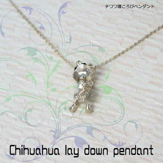 チワワ寝ころびペンダントChihuahua lay down pendant【送料無料】 わんこ 犬 dp-09