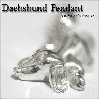 闹别扭的短腿猎狗的吊坠Dachshund pendant fute狗wanko银子银dp-01