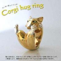 コーギー抱っこリングCorgihugring【送料無料】わんこ犬指輪dr-07