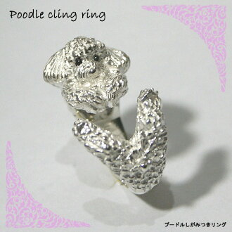长卷毛狗的缠住,作为环手指nishigamitsukumofumofu毛色的长卷毛狗的戒指的银子制造礼物包可以的fuwafuwa