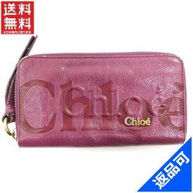 クロエ 財布 レディース (メンズ可) 長財布 Chloe ラウンドファスナー財布 即納 【中古】 X14475