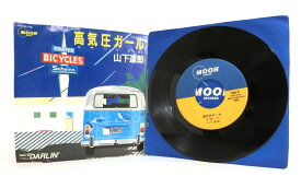 LP レコード・山下達郎 高気圧ガール/DARLIN' MOON-706 MOON RECORDS ドーナツ盤 ヴィンテージ品 廃盤 中古 送料無料 20-3020