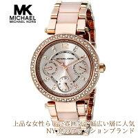 【国内発送】MichaelKorsマイケルコース腕時計MK6110