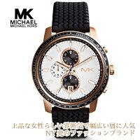 【国内発送】MichaelKorsマイケルコース腕時計MK8343