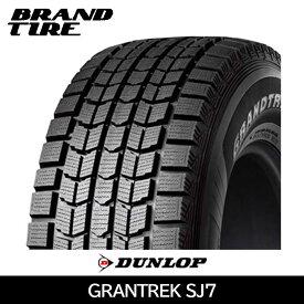 【タイヤ交換可能】 DUNLOP ダンロップ グラントレック SJ7 215/80R16 103Q 【スタッドレス タイヤのみ 1本価格】