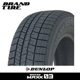 【タイヤ交換可能】 DUNLOP ダンロップ WINTER MAXX ウィンターマックス 03 WM03 195/45R17 81Q 【スタッドレス タイヤのみ 1本価格】