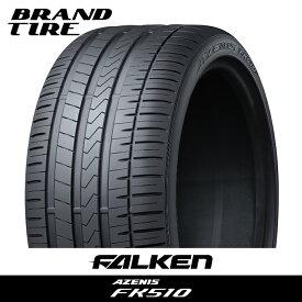 【タイヤ交換可能】 FALKEN ファルケン AZENIS アゼニス FK510 245/35R20 95Y XL 【タイヤのみ 1本価格】