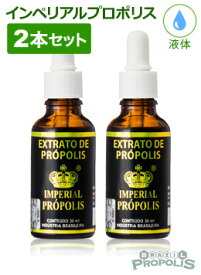 【ポイント5倍】【送料無料】インペリアルプロポリス液体タイプ30ml 2本セット | プロポリスの最高峰ミナス・ジェライス産を使用、バラエティに富んだフラボノイドとブラジル産固有のアルテピリンCがカラダを強力にサポート! サプリ 健康食品 グリーンプロポリス