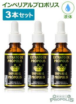 【送料無料】 インペリアルプロポリス液体タイプ30ml 3本セット   プロポリスの最高峰ミナス・ジェライス産を使用、バラエティに富んだフラボノイドとブラジル産固有のアルテピリンCがカラダを強力にサポート! サプリ 健康食品 グリーンプロポリス