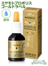 ミヤモトプロポリスゴールドラベル30ml   飲みやすいのに高濃度を実現したワックスレスタイプ、フラボノイドとアルテピリンCの程よいバランスが初心者にもおススメ、養蜂ひとすじブラジル宮本養蜂場の最高傑作