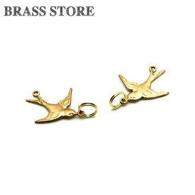 BRASS STORE ブラスストア / 二重リング付き 真鍮 ツバメチャーム(2個セット)/ brass つばめ 燕 スワロー キーホルダー ネックレス ブラス ペンダントトップ メンズ レディース