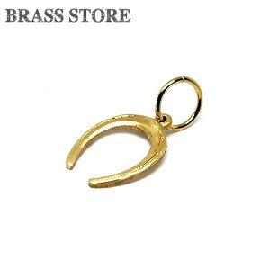 BRASS STORE ブラスストア / 丸カン付き 真鍮 馬蹄チャーム(ゴールド)/ brass シューホーン 馬 ひづめ キーホルダー ネックレス ブラス ペンダントトップ メンズ