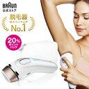 ブラウン 光美容器 シルクエキスパート BD-5007(プレミアムモデル)|正規品 Braun 脱毛器 光 脱毛 背中 家庭用 光脱…