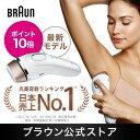 ブラウン 光美容器 シルクエキスパート BD-5006(プレミアムモデル)|正規品 Braun 脱毛器 光 脱毛 家庭用 光脱毛 永…