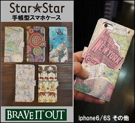 StarStar スタースター iPhone6/iPhone6s 手帳型iPhoneケース【全5種】