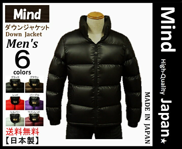 【送料無料】★Mind★ (マインド) Down Jacket メンズ 【ダウンジャケット】 Men's 6colors MADE IN JAPAN 日本製【高品質・大人気】