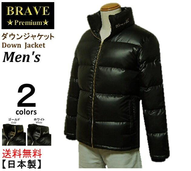 【送料無料】☆★BRAVE★☆ (ブレイヴ) Down Jacket メンズ 【ダウンジャケット】 Premium Men's 【Japan☆Spirit】MADE IN JAPAN 日本製【高品質・大人気】