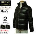 【送料無料】☆★BRAVE★☆ (ブレイヴ) Down Jacket メンズ 【ダウンジャケット】 Premium Men's 【Japan☆Spirit】M…