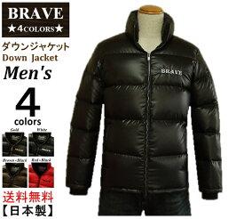 【送料無料】☆★BRAVE★☆ (ブレイヴ) Down Jacket メンズ 【ダウンジャケット】 4COLORS Men's 【Japan☆Spirit】MADE IN JAPAN 日本製【高品質】