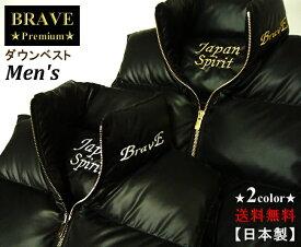 """【送料無料】★BRAVE★(ブレイヴ)""""Premium""""メンズ【ダウンベスト】Men's【Japan☆Spirit】日本製【高品質・大人気】"""