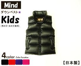 【日本製】★Mind★(マインド)Down Vestキッズ【ダウンベスト】Kids【子供用】 4color★MADE IN JAPAN【大人気】
