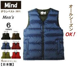 ★Mind★ (マインド) ダウンベスト(薄手)メンズ Down Vest オールシーズンOK! Men's 6colors 防寒・冷房対策・節電に MADE IN JAPAN 日本製【大人気】
