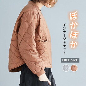 ジャケット インナーダウンとしても使えるキルティングジャケット 。 レディース アウター 羽織り 上着 ダウンジャケット 長袖 長そで 大きいサイズ ゆったり インナージャケット