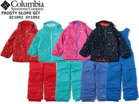 Columbia コロンビア Frosty Slope Set SY1092 SC1092 フロスティ スロープ セット スノー ウェア スキー ウェア キッズ 子供用 セット 上下 防水 防寒 冬 雪 遊び 子供 アウトドア ジャンパー アノラック ソリ