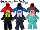 【予約】Columbiaコロンビア Double Flake Set ダブルフレークセット スノー ウェア スキーウェア キッズ 子供用 セッ…