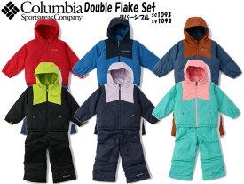 【北海道 送料無料】 Columbia コロンビア Double Flake Set ダブルフレークセット スノー ウェア スキー ウェア キッズ 子供用 セット 上下セット SY1093 SC1093 リバーシブル ジャケット スノーボード スキー 雪 ソリ 遊び 子供 ジャンパー アノラック