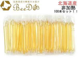 BEEDO ビードゥー 北海道産 蜂蜜 はちみつ 国産 クローバー 菩提樹 アカシア ルドベキア アザミ 殺菌 コロナ 予防 虫歯 ハチミツ スティック プレゼント 100本 北海道品質 非加熱 小分け ストロ
