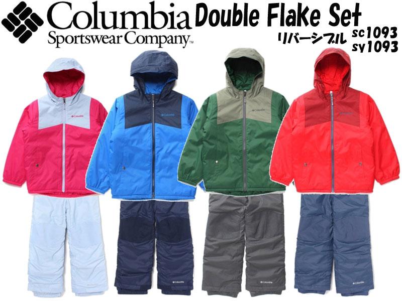 Columbiaコロンビア Double Flake Set ダブルフレークセット スノーウエア スキーウェア キッズ 子供用 セット 上下セット SY1093 SC1093 リバーシブル ジャケット スノーボード スキー 防水 防寒 雪遊び 子供 アウトドア ジャンパー アノラック
