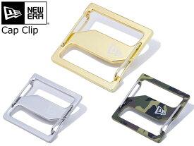 NEW ERA ニューエラ NEWERA CAP CLIP 帽子 鞄 11556666 11556663 11556660 GOLD SILVER CAMO ゴールド シルバー 迷彩 キャップクリップ 取り付け メンズ レディース プレゼント メール便対応