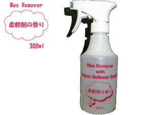 Wax Remover with Fabric Softener smell ワックスリムーバー ワックスはがし クリーニング サーフィン ケア 保護 洗濯