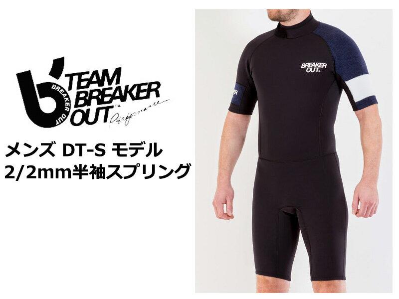 ブレーカーアウト 2/2mm 半袖 スプリング ウェットスーツ BREAKER OUT メンズ DT-S モデル スプリング サマー サーフィン AXXE アックス