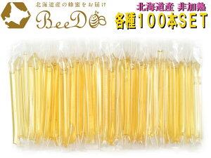 【送料無料】BEEDO ビードゥー 北海道産 蜂蜜 はちみつ 国産 クローバー 菩提樹 アカシア ルドベキア アザミ 殺菌 コロナ 予防 虫歯 ハチミツ スティック 100本 北海道品質 非加熱 小分け スト