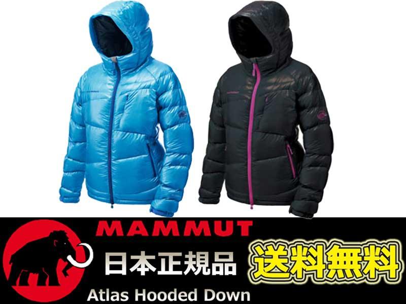 MAMMUT【マムート】アトラス ダウン ATLAS Hooded Down Women ダウンジャケット レディース 女性 1010-13732 アウトドア 登山 スキー スノーボード
