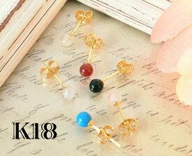 K18 ポストピアス 工場直販 国産高品質 半貴石 ピアス 選べる5色