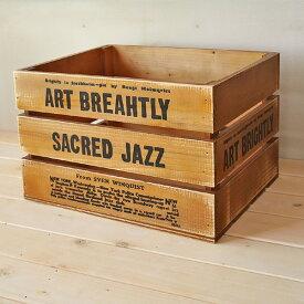 木箱 収納ボックス アンティーク加工フリーボックスNo.2 新聞ストッカーやおもちゃ箱に 収納ストッカー コンテナボックス レトロ WOOD BOX BREAブレア