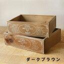 木箱 木箱 収納ボックス アンティーク ブラウン 大 フレンチ 小物入れ WOOD BOX ガーデニングやおもちゃ箱に 収納スト…