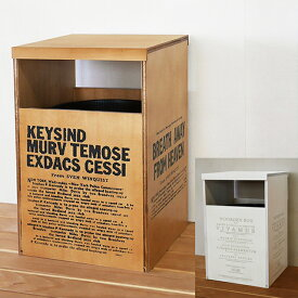 おしゃれ【ふた付き ダストボックス】ゴミ箱/分別/木製/男前/西海岸/ブルックリン BREA