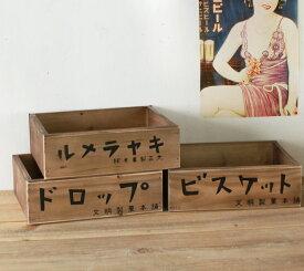 木箱 収納ボックス アンティーク 【カントリーボックス レトロ 大】昭和レトロ 雑貨 駄菓子 BREA