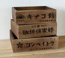 木箱 収納ボックス アンティーク【レトロボックスNo.2大】昭和レトロ 雑貨 駄菓子 BREA