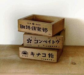 【BREA】木製 カントリーBOX レトロ No.2 プチ/昭和レトロ 雑貨 男前