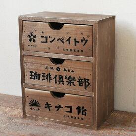 木製 昭和レトロ柄ミニチェスト /引き出し収納/3段/ドロワー/アンティーク/小物入れ
