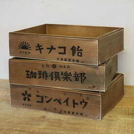 木箱 収納ボックス アンティーク【レトロボックスL】昭和レトロ 雑貨 駄菓子 BREA