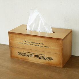 ティッシュケース 木製 引き出し小物入れ/ティッシュボックス/マスクケース/爪切りや耳かきなどの小物入れに